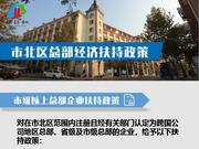 青岛市北区总部企业扶持政策及总部企业认定标准来了!