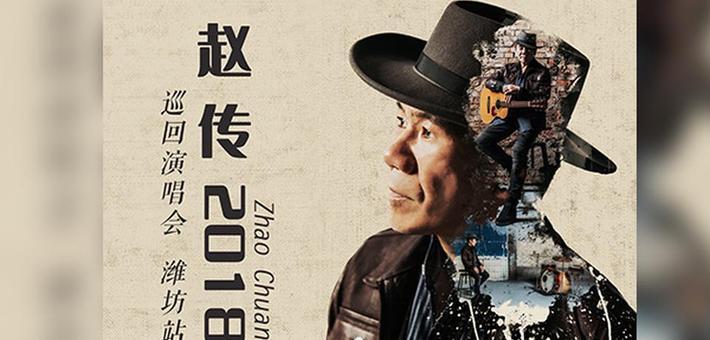 """赵传2018""""我要飞翔""""个人演唱会,4月21日唱响潍坊"""
