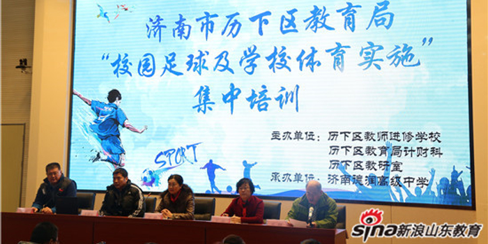 济南市历下区教育局高中校园及学校体育实施女足球找茬怪图片