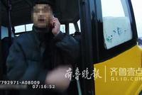 济南一校车司机无开校车资格竟还超载 塞进63名学生