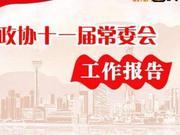 十一届省政协常委会工作报告(摘要)