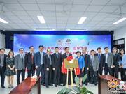 山东大学城市文化研究院(青岛)揭牌