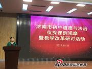济南市初中道德与法治学科举行优秀课例观摩暨教学改革研讨活动
