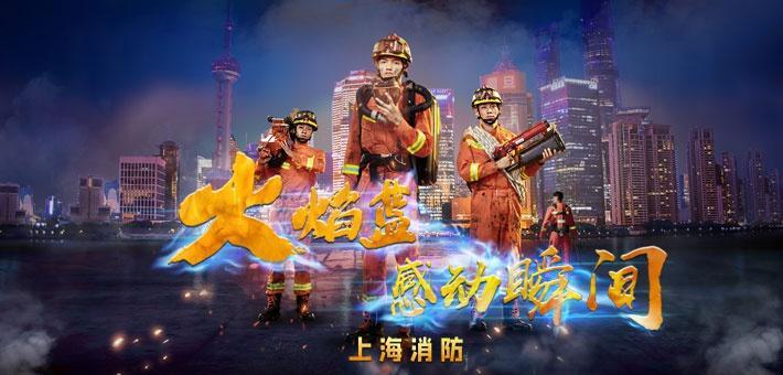 2020上海消防网络评选活动开始