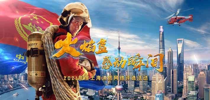 2021年度上海消防网络评选活动开始啦