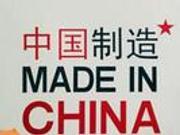 在沪代表为提升中国制造探路