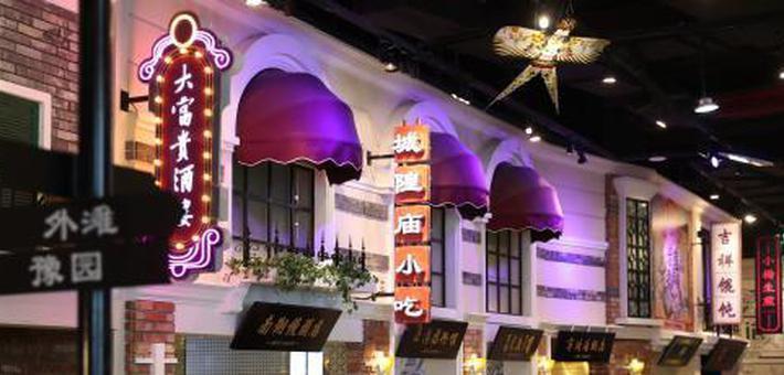 上海特色小吃馆入驻进博会开门迎客