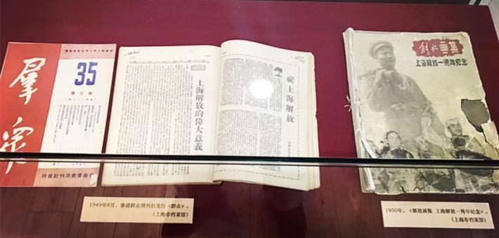 上海解放70周年珍档揭开面纱