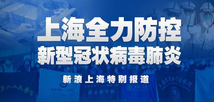 专题丨上海全力防控新型冠状病毒肺炎
