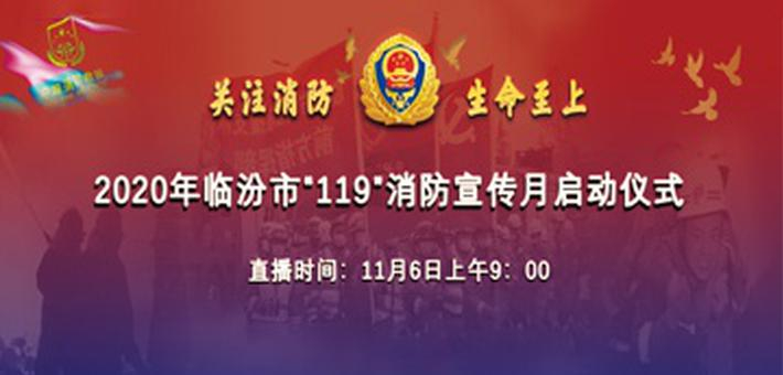 """山西临汾""""119""""消防宣传月启动仪式"""