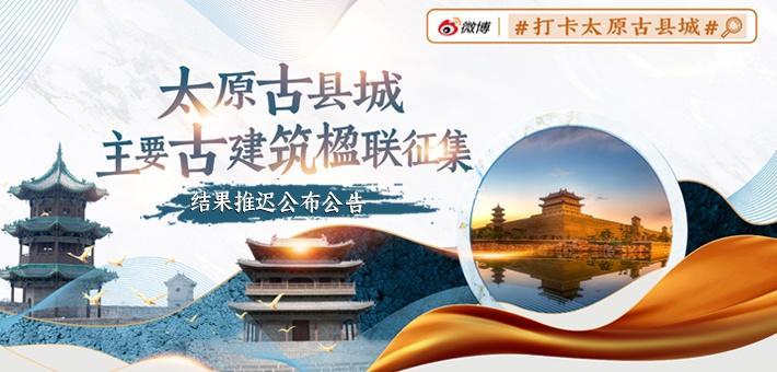 太原古县城古建筑楹联征集结果推迟公布