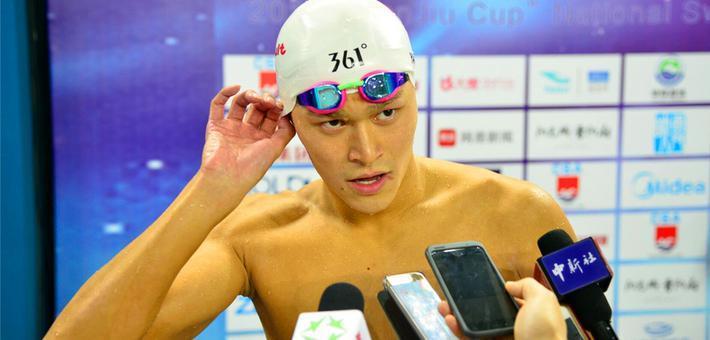 2018全国游泳冠军赛正式开赛 孙杨、傅园慧出战