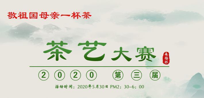 第三届来福杯茶艺大赛