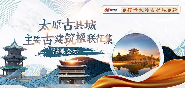 太原古县城楹联征集结果公示
