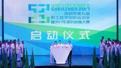 第九届职工技术创新运动会暨2017年深圳技能大赛启动