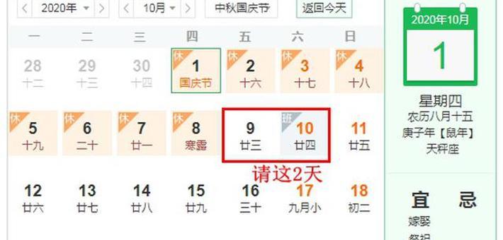"""中秋国庆这样""""拼""""可凑16天假"""