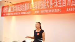 2017年深圳技能大赛之珠宝首饰营业员职业技能大赛