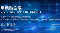 9号馆|五大新展区抢先看:推动科技资源的军民互通共享