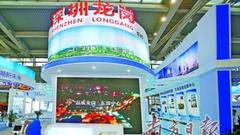 高交会今日揭幕 龙岗展区看点多打造深圳东部创新中心
