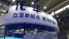 高交会龙华展区:中轴新城龙舞华章 科技创新提升质量