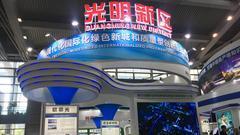 光明新区携手20余家企业亮相第十九届高交会