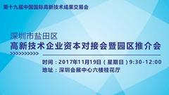 盐田区高新技术产品发布暨营商环境推介会即将举行