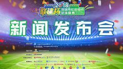 """""""联建杯""""深圳市社会组织足球联赛举行新闻发布会"""