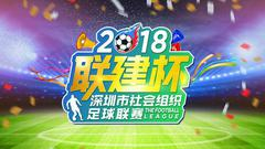 """2018""""联建杯""""深圳市社会组织足球联赛球队介绍"""