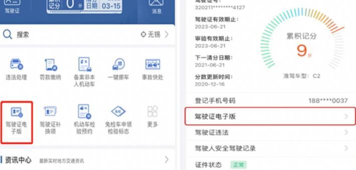 深圳推广使用电子驾驶证