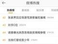 张家界导游骂游客骗吃骗喝 网友吐槽集锦