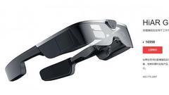 亮风台AR眼镜HiAR G100发售:16998元,搭载通讯协作软件HiLeia