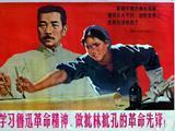 学习鲁迅的革命精神宣传画