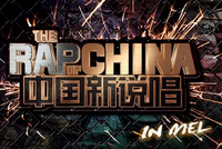 《中国新说唱》最牛的不是人,是AI!