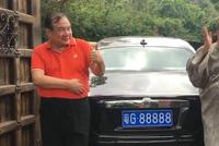 2011年粤G88888拍卖30W,之后挂在大众尚酷车上。有人要粤G88888
