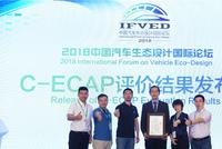C-ECAP全国评价出炉 高尔夫·嘉旅获白金牌殊荣