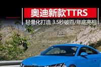 奥迪新款TTRS年底亮相 轻量化打造/3.5秒破百