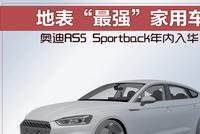 """地表""""最强""""家用车 奥迪RS5 Sportback年内入华"""