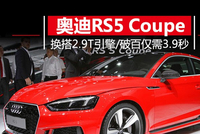 奥迪全新RS5 Coupe 换搭2.9T引擎/破百仅需3.9秒