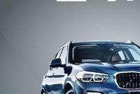 一张图看懂一款车丨华晨宝马X3