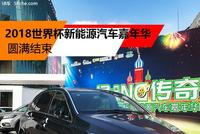 2018世界杯新能源汽车嘉年华 圆满闭幕