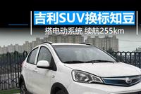 """吉利小SUV""""换标""""知豆 搭电动系统 续航255km"""