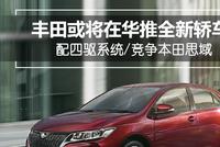 丰田或将在华推全新轿车 配四驱系统/竞争本田思域