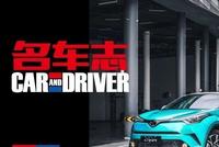 C-HR,让我颠覆了以往对于丰田的固有印象 | 新车速递