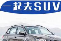 15万左右的合资SUV,这2台性价比高、保养不贵,30岁左右别错过!