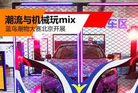 蓝鸟潮物大赛北京开展 潮流与机械玩mix