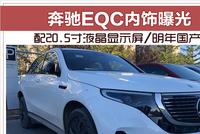 奔驰EQC内饰曝光 配20.5寸液晶显示屏/明年国产