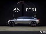 <em>FF</em>量产车自己造,高管称代工无法保证质量