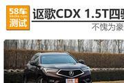 广汽讴歌CDX性能测试 别小看身边的1.5T