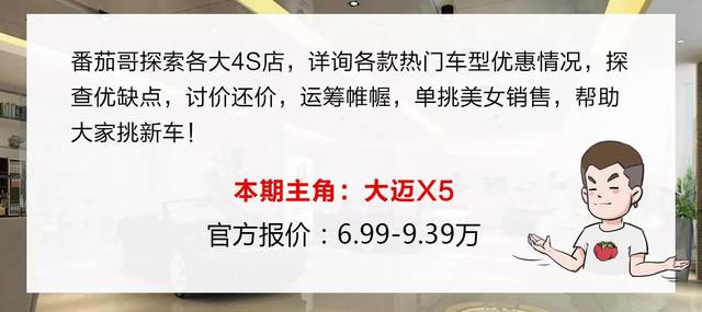 """这台""""途观""""一分优惠也没有,但9.39万就能买顶配"""
