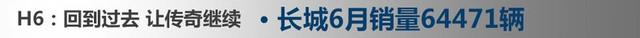 长安中考反将一军 6月自主三强销量出炉